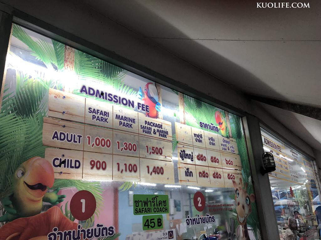 來看看海洋+野生動物園1,500泰銖(泰銖跟台幣我都直接1:1比較簡單算)