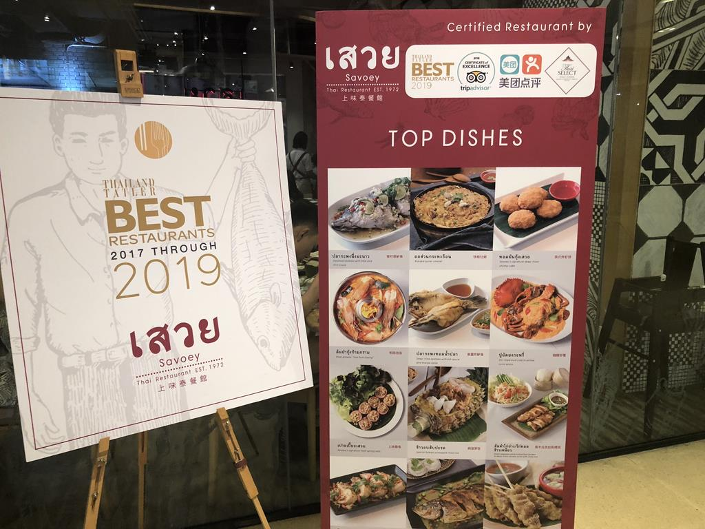 Savoey Thai Restaurant-2019最佳餐廳