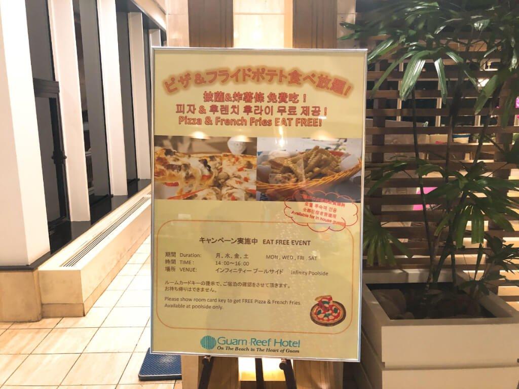 關島珊瑚礁飯店住宿推薦(Reef Guam)-點心bar免費用
