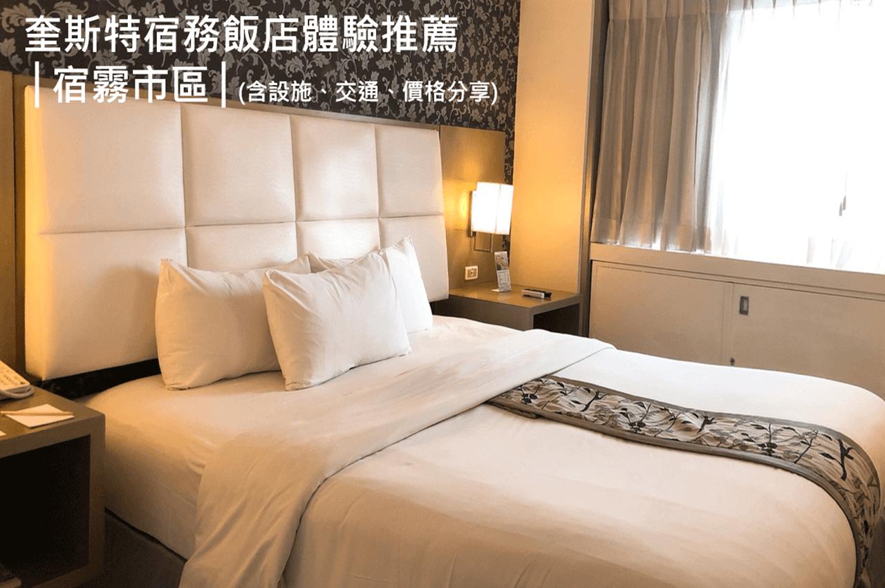 宿霧市區-奎斯特宿務飯店體驗推薦-交通攻略特色介紹