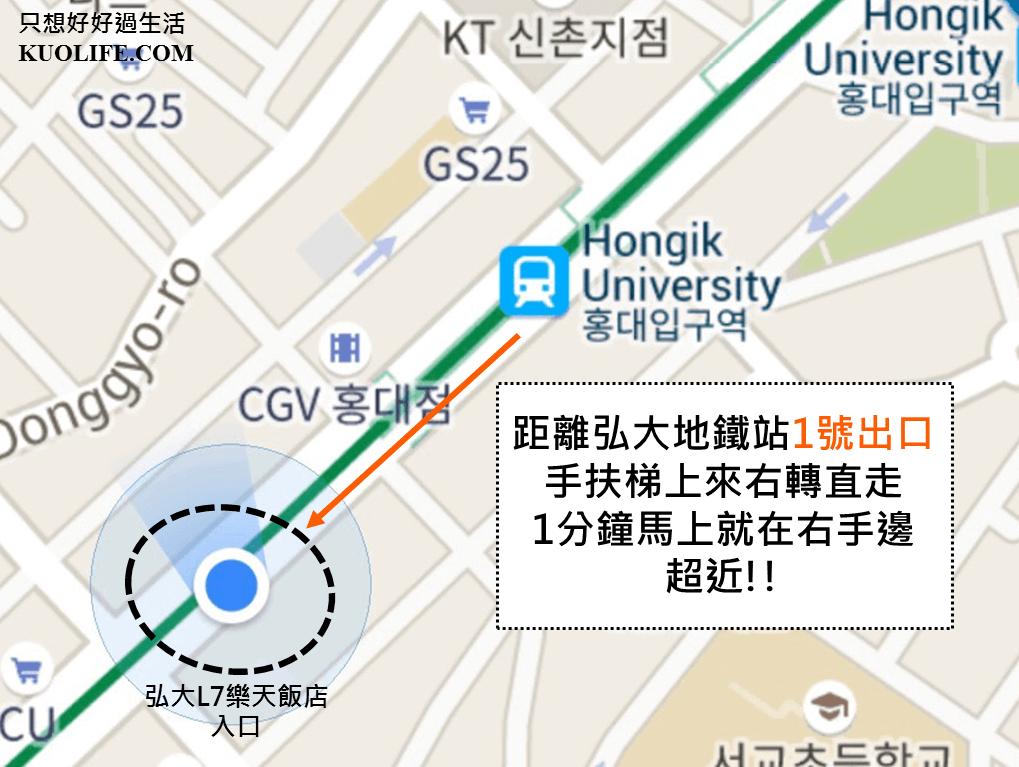 首爾住宿推薦_弘大L7樂天飯店好評介紹_距離弘大入口站只要步行1分鐘