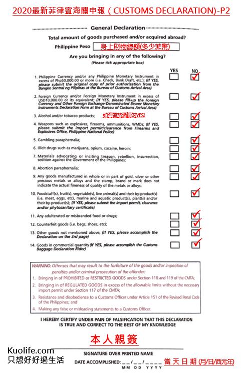 2020最新菲律賓海關申報(Customs Declararion)教學填寫範例p2