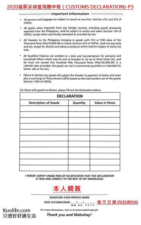2020最新菲律賓海關申報(Customs Declararion)教學填寫範例p3
