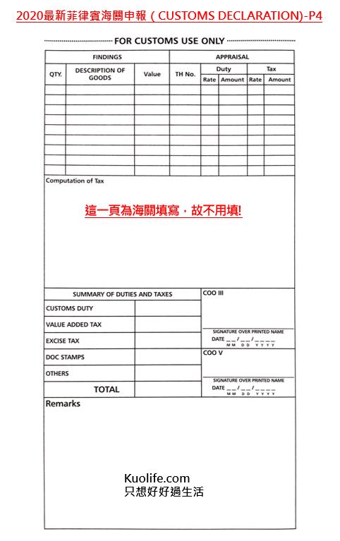 2020最新菲律賓海關申報(Customs Declararion)教學填寫範例p4