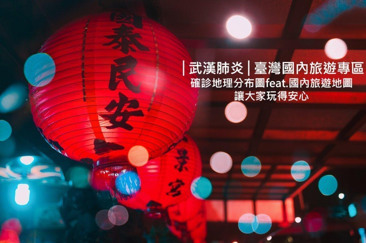 武漢肺炎_臺灣國內旅遊景點推薦_住宿專區_必看!
