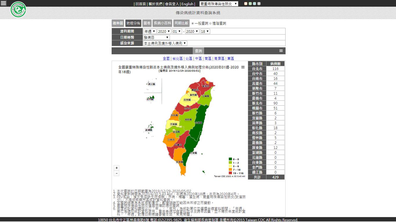 台灣_武漢肺炎_確診分布圖_國內旅遊住宿推薦專區0430
