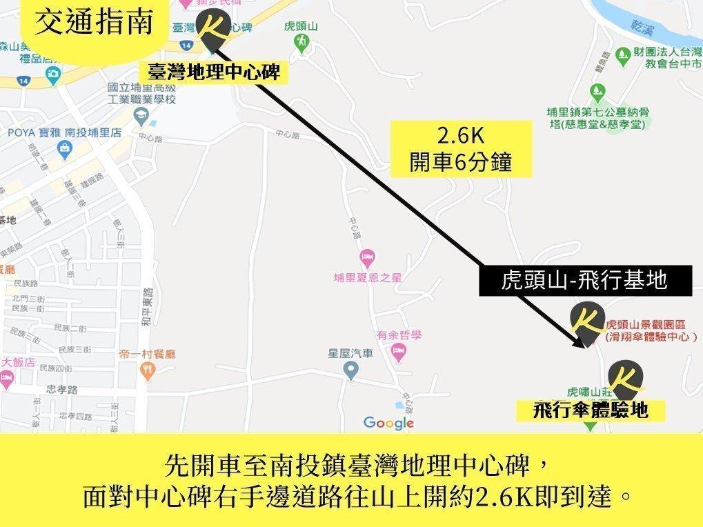 【南投埔里景點推薦】虎頭山飛行傘基地,刺激飛行傘體驗不用出國_交通地圖