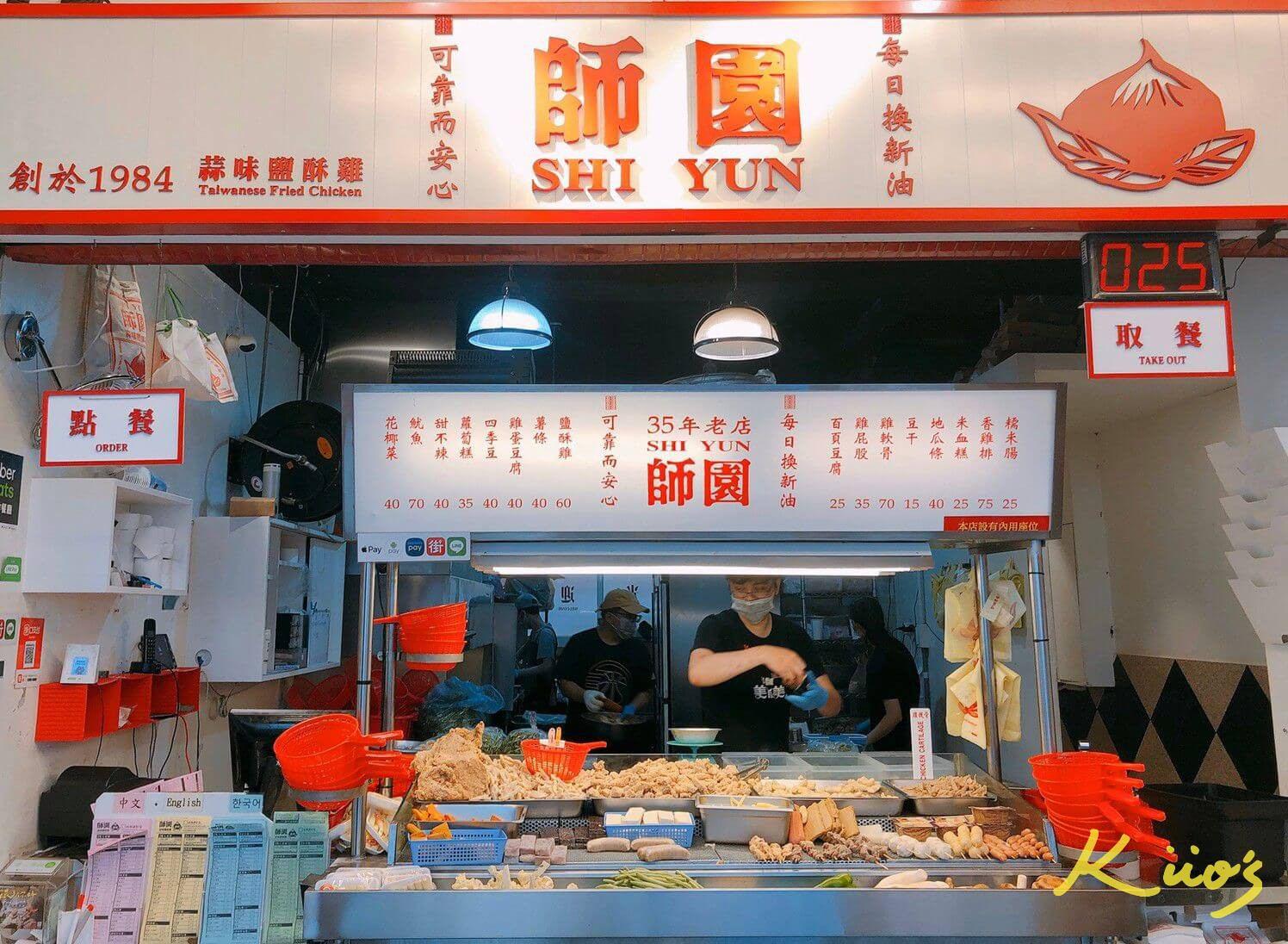 【台北必吃推薦】師園鹹酥雞-7折吃到地表最濃蒜味人氣美食(師大、西門店-店內示意