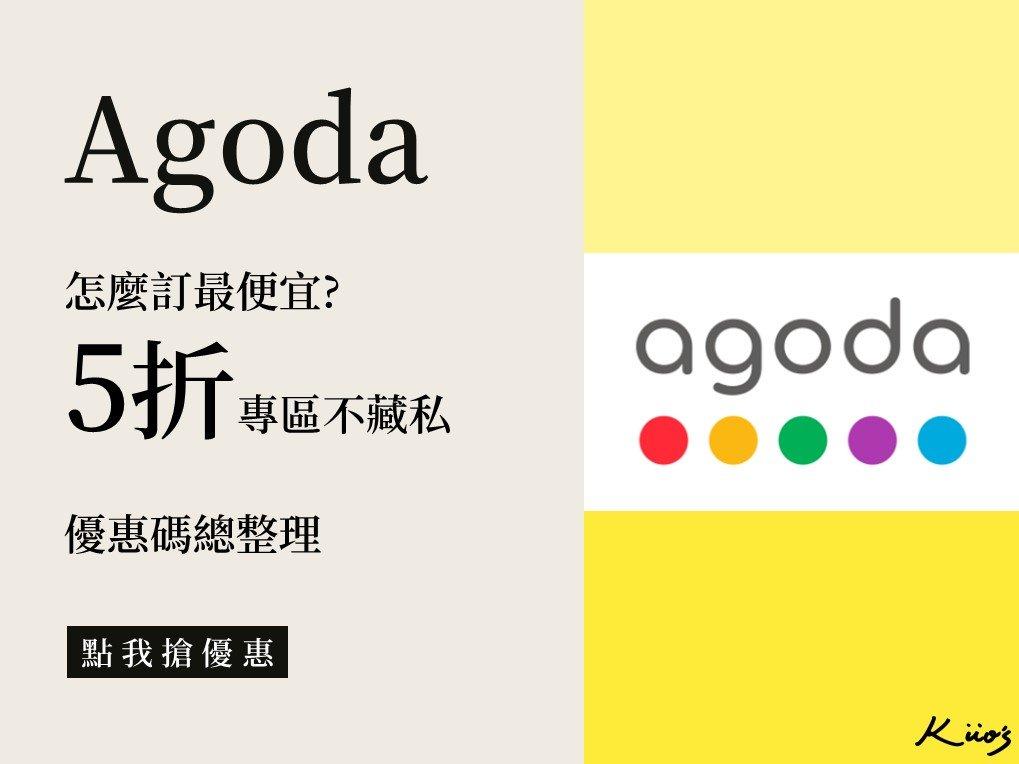 Agoda怎麼訂最便宜_10%優惠碼直接給_5折專區不藏私大公開