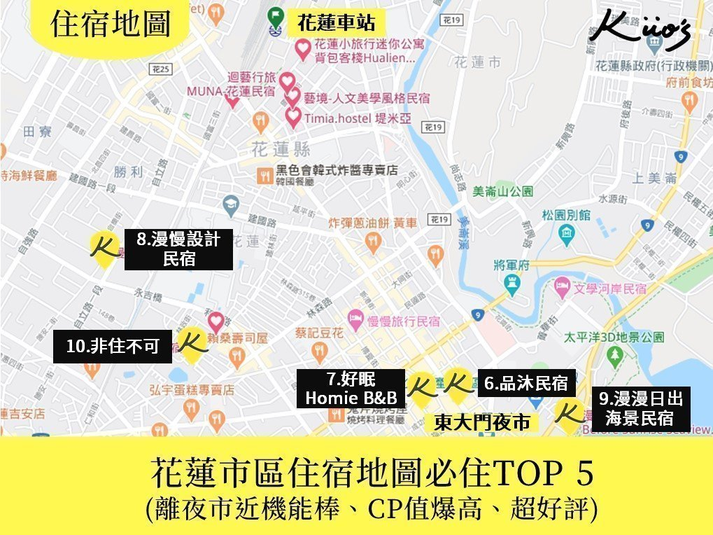 【2020花蓮市住宿Top10推薦】CP值高、交通便利、環境放鬆、評價棒民宿