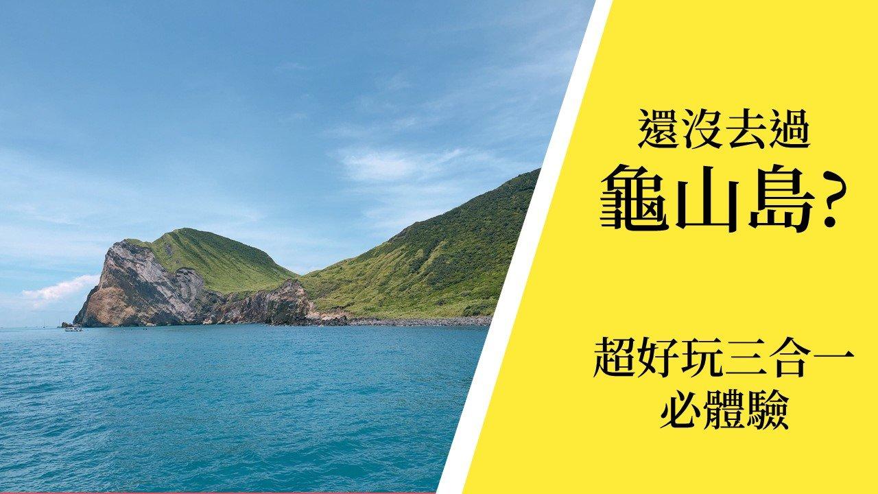 龜山島三合一行程必看文章