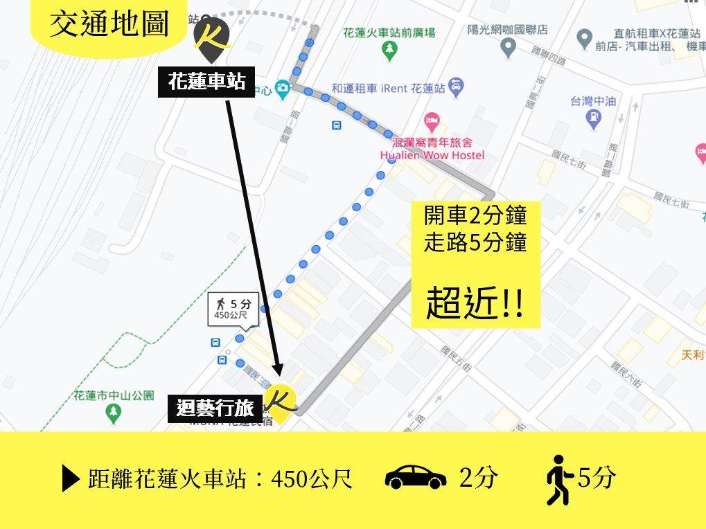 【2020花蓮市住宿推薦】迴藝行旅-火車站旁、免費停車、早餐、電梯民宿