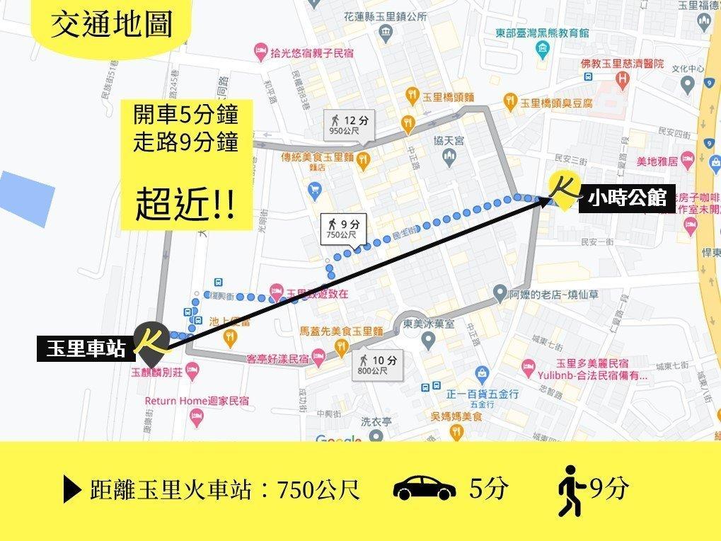 花蓮玉里_小時公館交通地圖