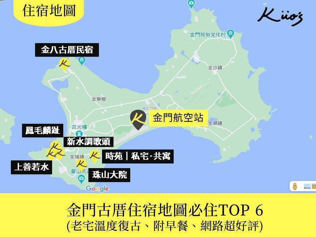 金門_古厝住宿地圖top6
