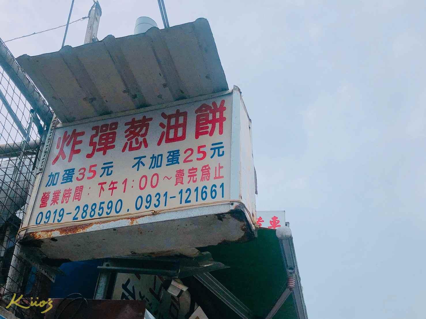 【花蓮排隊美食PK】黃車炸彈蔥油餅VS藍車老牌炸蛋蔥油餅,到底誰美味?