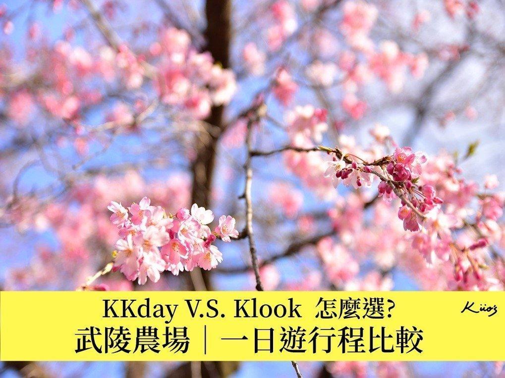 武陵農場一日遊行程比較_KKday_V.S.Klook