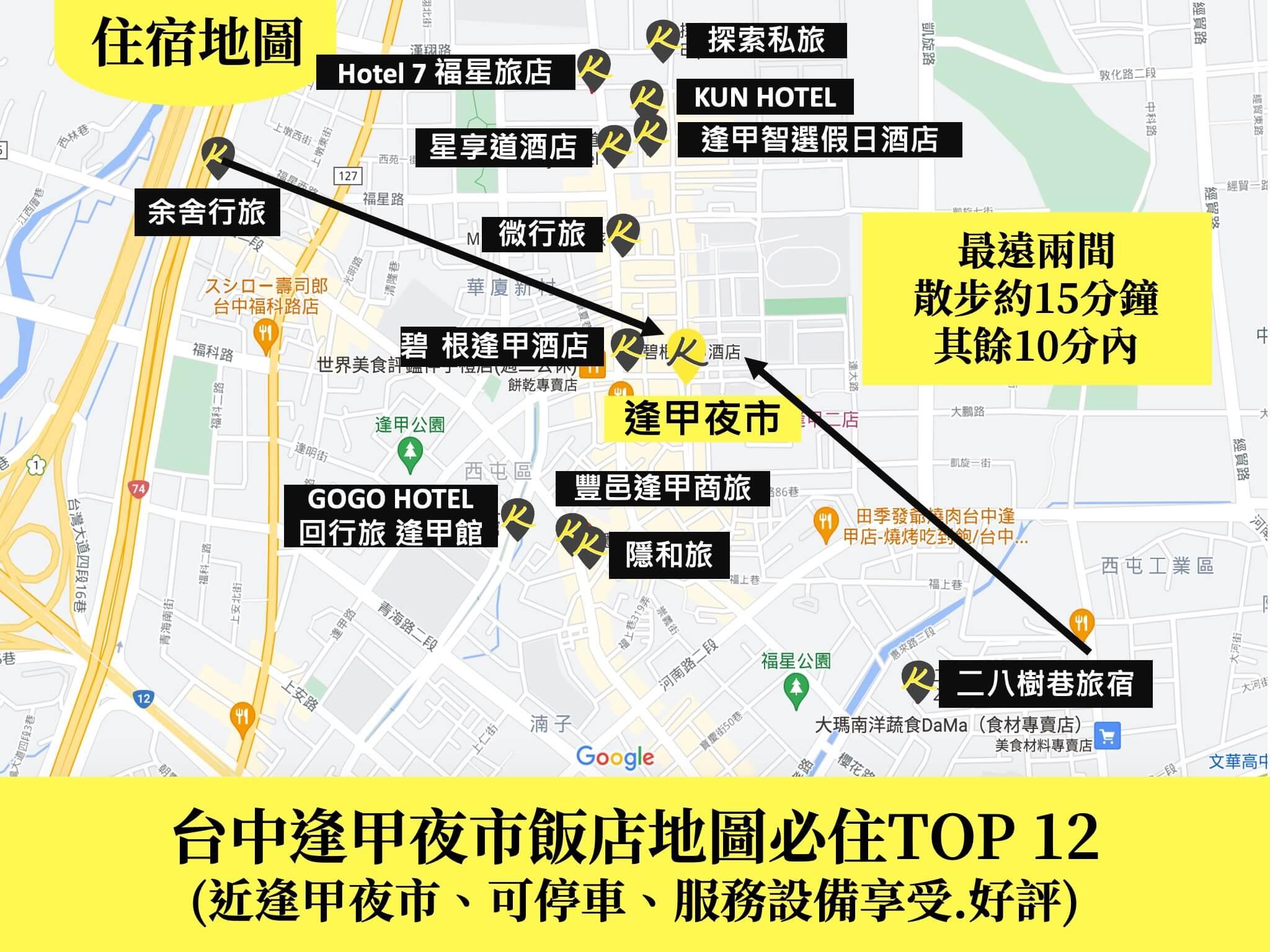 台中逢甲夜市飯店民宿_住宿推薦地圖
